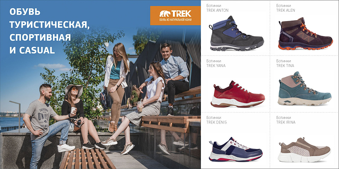 обувь АВТ 2020
