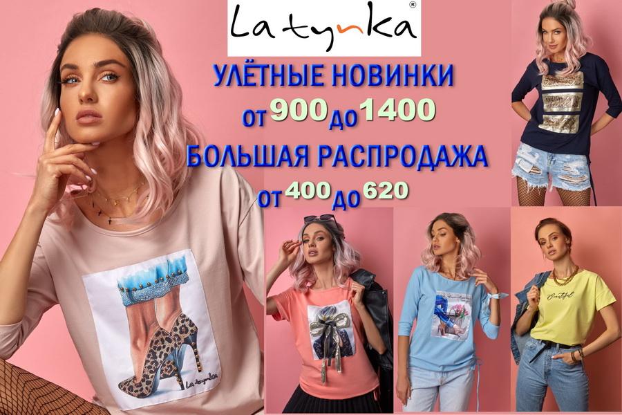 latynka-2020-03-1