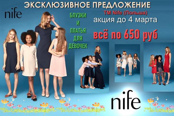 banner-nf-dd-31