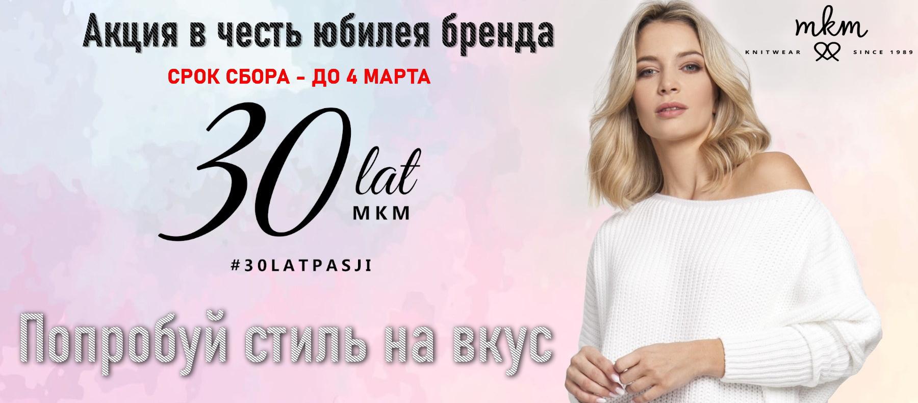 mkm-banner-1\ 600xauto